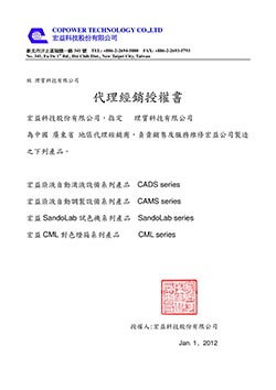 Copower Authorization Letter